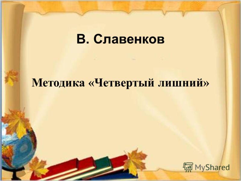 В. Славенков Методика « Четвертый лишний »