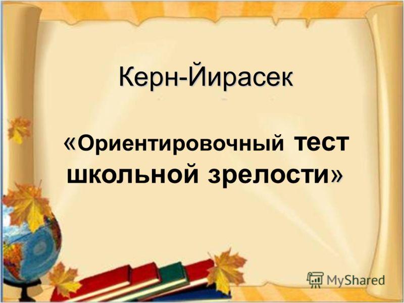 Керн-Йирасек « Ориентировочный т ест школьной з релости»