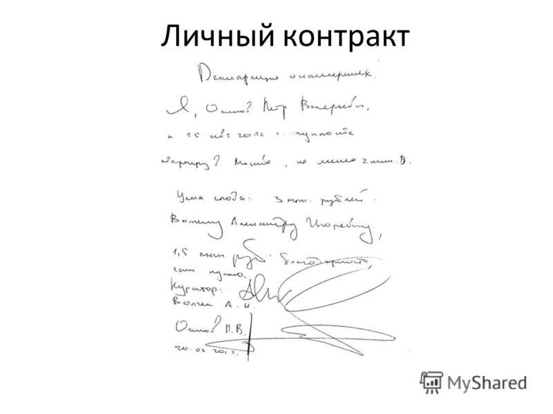 Личный контракт
