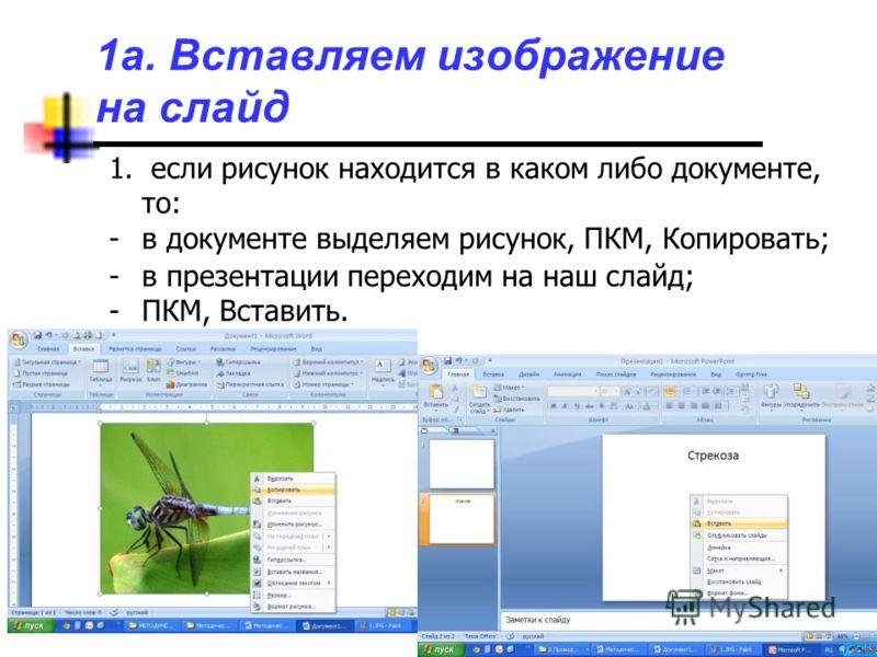 1а. Вставляем изображение на слайд 1. если рисунок находится в каком либо документе, то: -в-в документе выделяем рисунок, ПКМ, Копировать; -в-в презентации переходим на наш слайд; -П-ПКМ, Вставить.