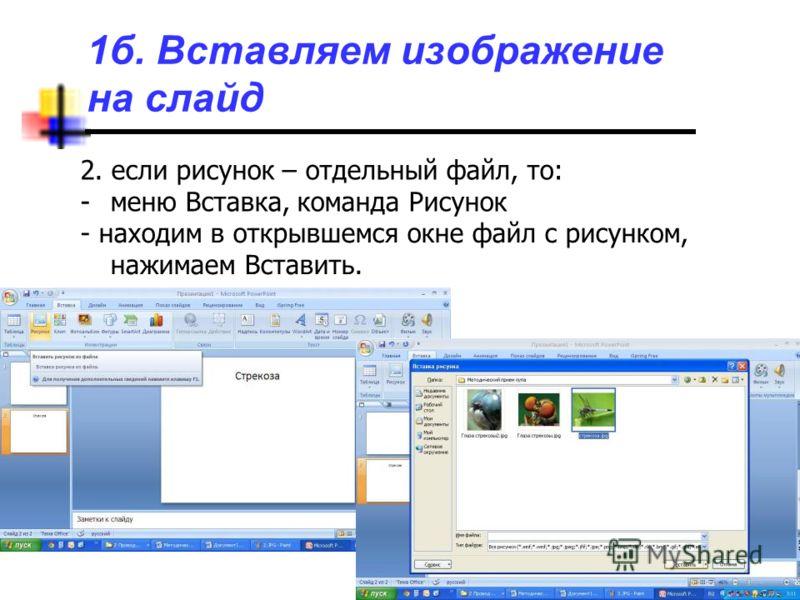 1б. Вставляем изображение на слайд 2. если рисунок – отдельный файл, то: -меню Вставка, команда Рисунок - находим в открывшемся окне файл с рисунком, нажимаем Вставить.