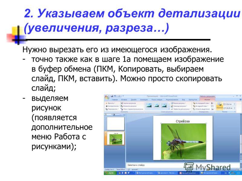 2. Указываем объект детализации (увеличения, разреза…) Нужно вырезать его из имеющегося изображения. -точно также как в шаге 1а помещаем изображение в буфер обмена (ПКМ, Копировать, выбираем слайд, ПКМ, вставить). Можно просто скопировать слайд; -выд
