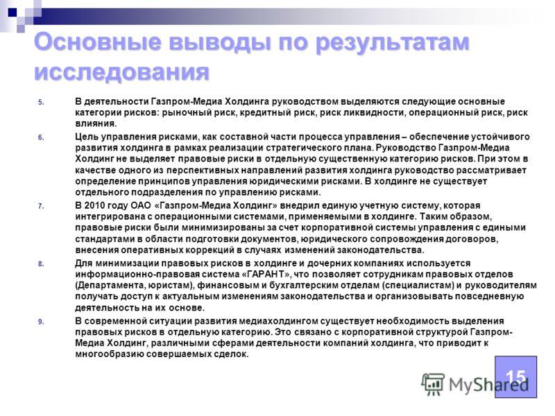 Основные выводы по результатам исследования 5. В деятельности Газпром-Медиа Холдинга руководством выделяются следующие основные категории рисков: рыночный риск, кредитный риск, риск ликвидности, операционный риск, риск влияния. 6. Цель управления рис
