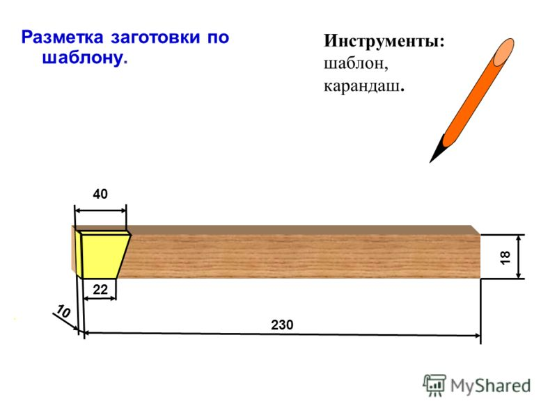 Инструменты: шаблон, карандаш. Разметка заготовки по шаблону. 230 18 10 4040 22