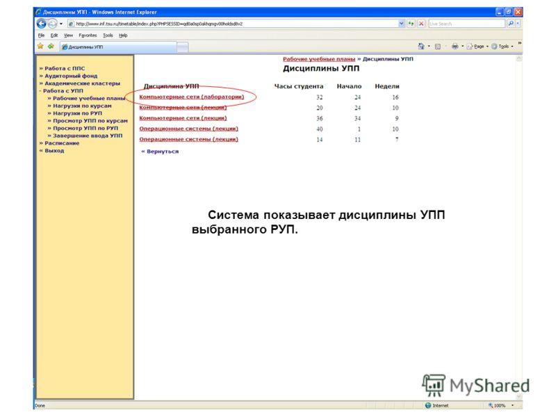 Система показывает дисциплины УПП выбранного РУП.