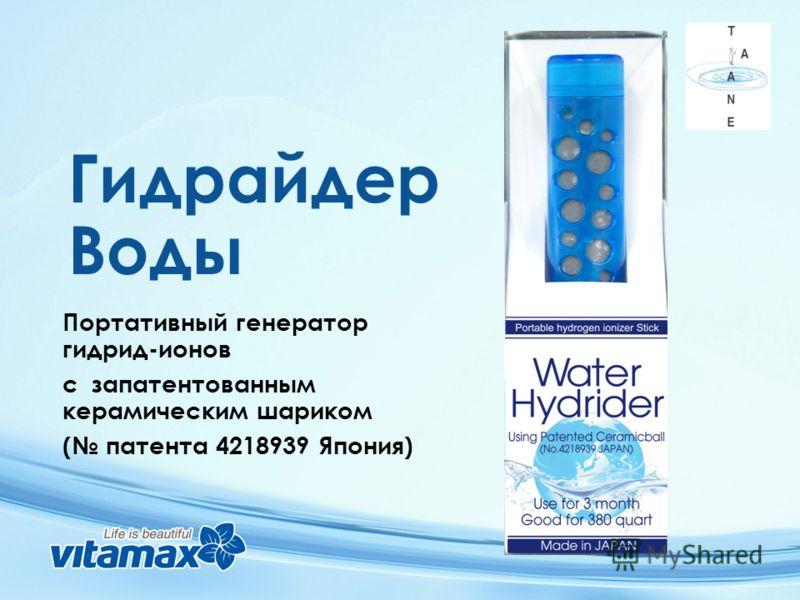 Гидрайдер Воды Портативный генератор гидрид-ионов c запатентованным керамическим шариком ( патента 4218939 Япония)