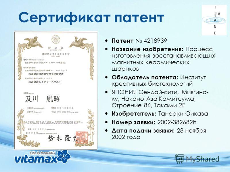 Сертификат патент Патент 4218939 Название изобретения: Процесс изготовления восстанавливающих магнитных керамических шариков Обладатель патента: Институт креативных биотехнологий ЯПОНИЯ Сендай-сити, Миягино- ку, Накано Аза Камитсума, Строение 86, Так