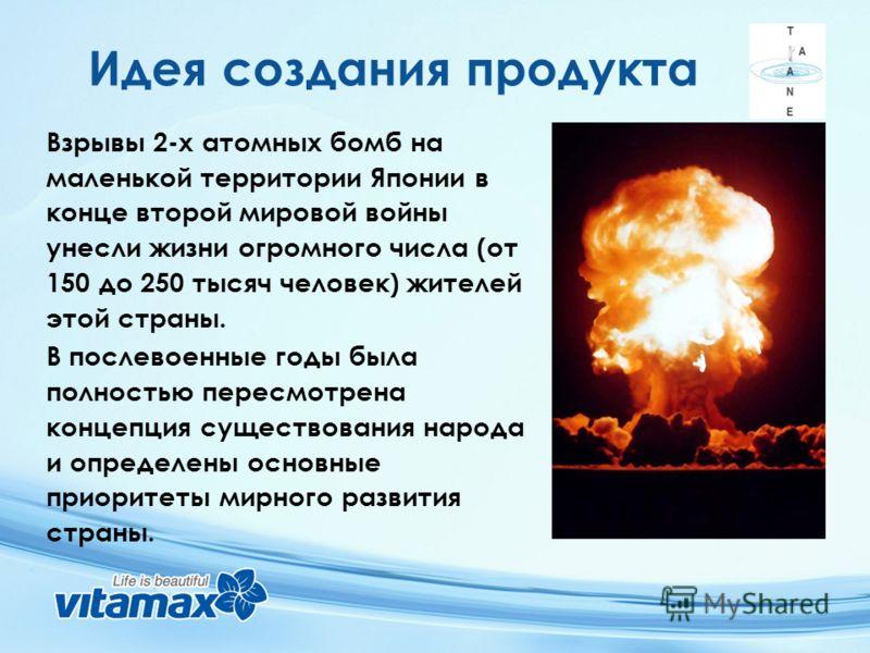 Идея создания продукта Взрывы 2-х атомных бомб на маленькой территории Японии в конце второй мировой войны унесли жизни огромного числа (от 150 до 250 тысяч человек) жителей этой страны. В послевоенные годы была полностью пересмотрена концепция сущес
