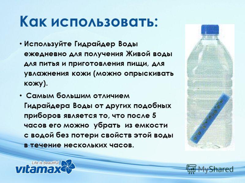 Как использовать: Используйте Гидрайдер Воды ежедневно для получения Живой воды для питья и приготовления пищи, для увлажнения кожи (можно опрыскивать кожу). Самым большим отличием Гидрайдера Воды от других подобных приборов является то, что после 5