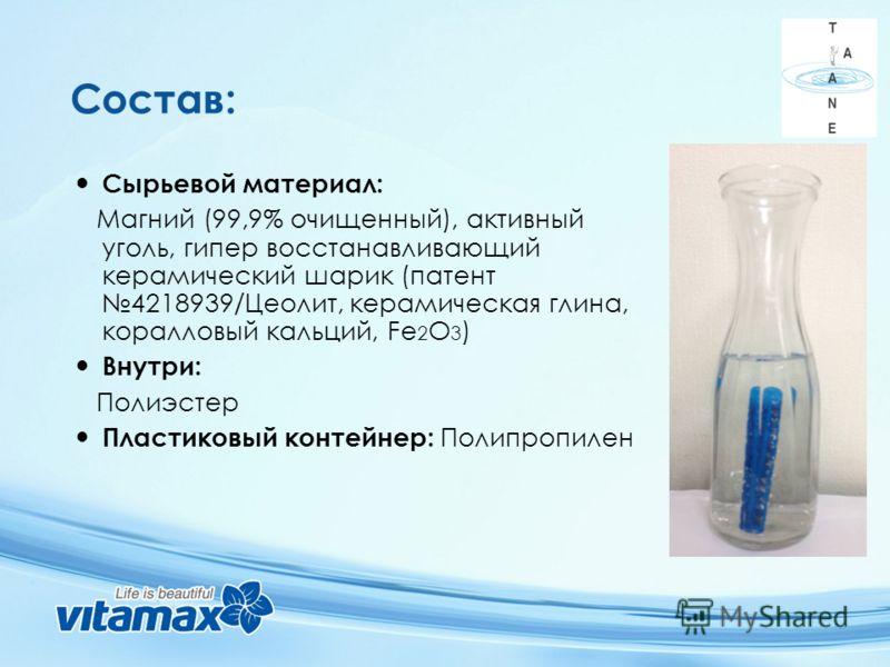 Состав: Сырьевой материал: Магний (99,9% очищенный), активный уголь, гипер восстанавливающий керамический шарик (патент 4218939/Цеолит, керамическая глина, коралловый кальций, Fe 2 O 3 ) Внутри: Полиэстер Пластиковый контейнер: Полипропилен