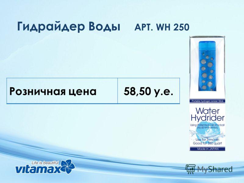 Гидрайдер Воды АРТ. WH 250 Розничная цена58,50 у.е.