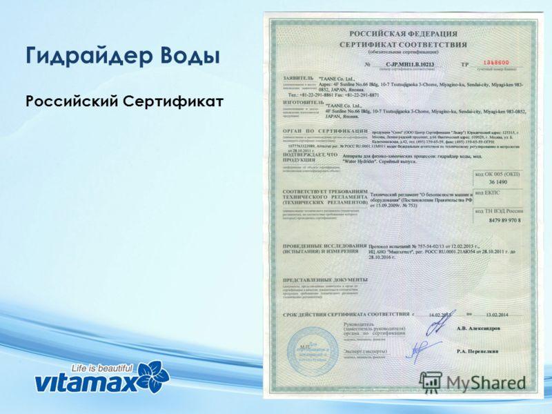 Гидрайдер Воды Российский Сертификат