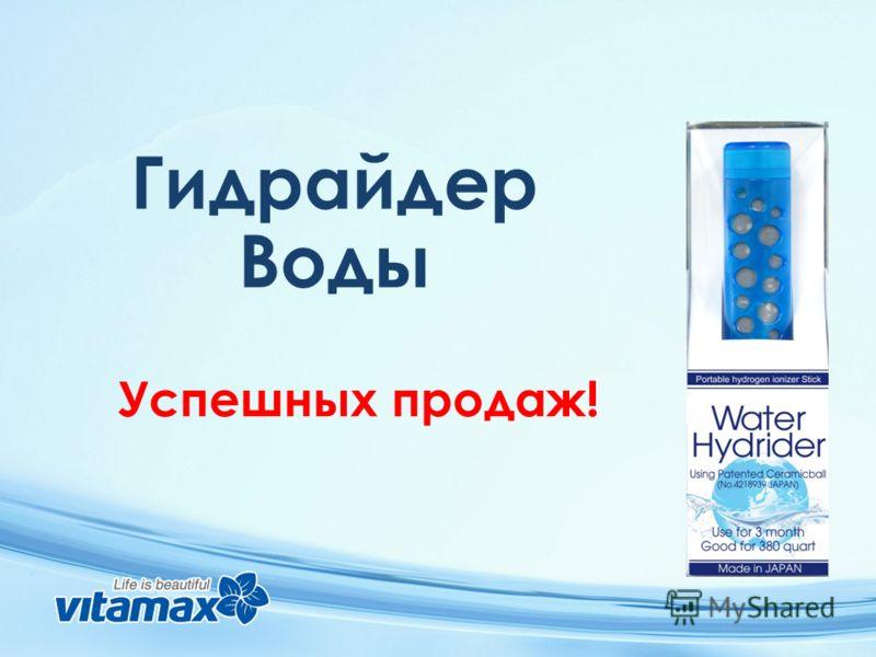 Гидрайдер Воды Успешных продаж!