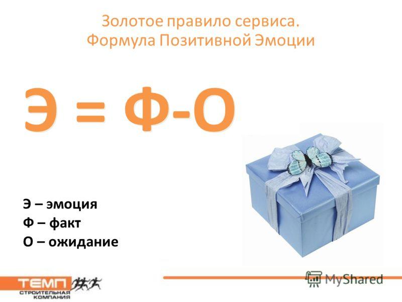Золотое правило сервиса. Формула Позитивной Эмоции Э = Ф-О Э – эмоция Ф – факт О – ожидание