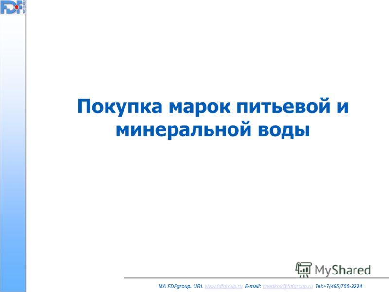 Покупка марок питьевой и минеральной воды MA FDFgroup. URL www.fdfgroup.ru E-mail: gnedkov@fdfgroup.ru Tel:+7(495)755-2224www.fdfgroup.rugnedkov@fdfgroup.ru