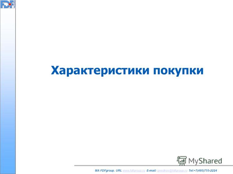 Характеристики покупки MA FDFgroup. URL www.fdfgroup.ru E-mail: gnedkov@fdfgroup.ru Tel:+7(495)755-2224www.fdfgroup.rugnedkov@fdfgroup.ru