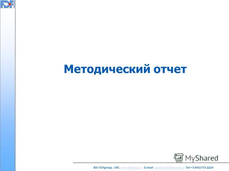 Методический отчет MA FDFgroup. URL www.fdfgroup.ru E-mail: gnedkov@fdfgroup.ru Tel:+7(495)755-2224www.fdfgroup.rugnedkov@fdfgroup.ru