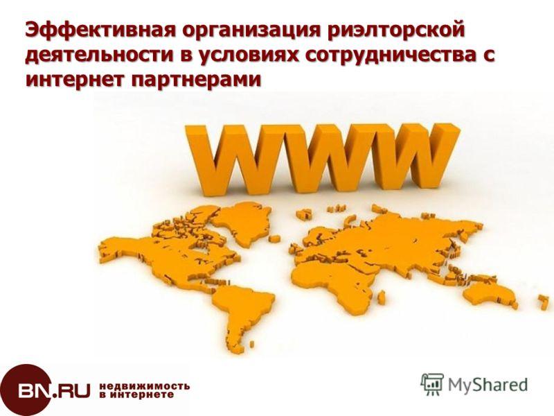 Эффективная организация риэлторской деятельности в условиях сотрудничества с интернет партнерами