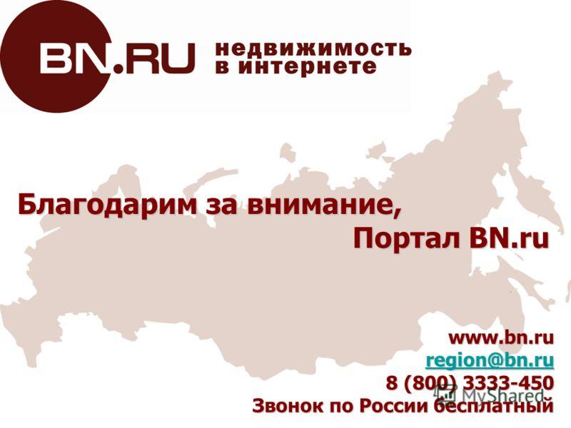 www.bn.ru region@bn.ru 8 (800) 3333-450 Звонок по России бесплатный Благодарим за внимание, Портал BN.ru