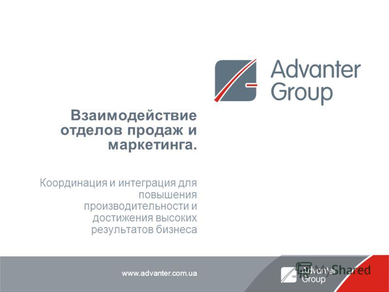 www.advanter.com.ua Взаимодействие отделов продаж и маркетинга. Координация и интеграция для повышения производительности и достижения высоких результатов бизнеса