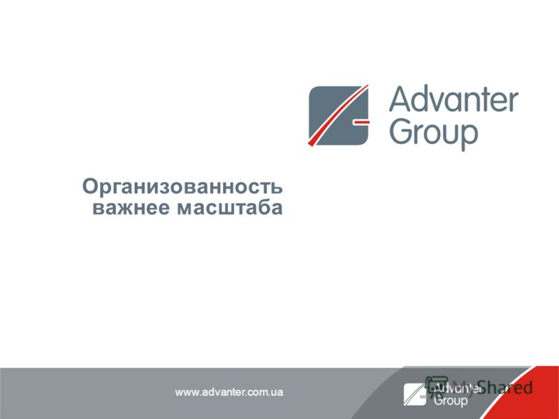 www.advanter.com.ua Организованность важнее масштаба