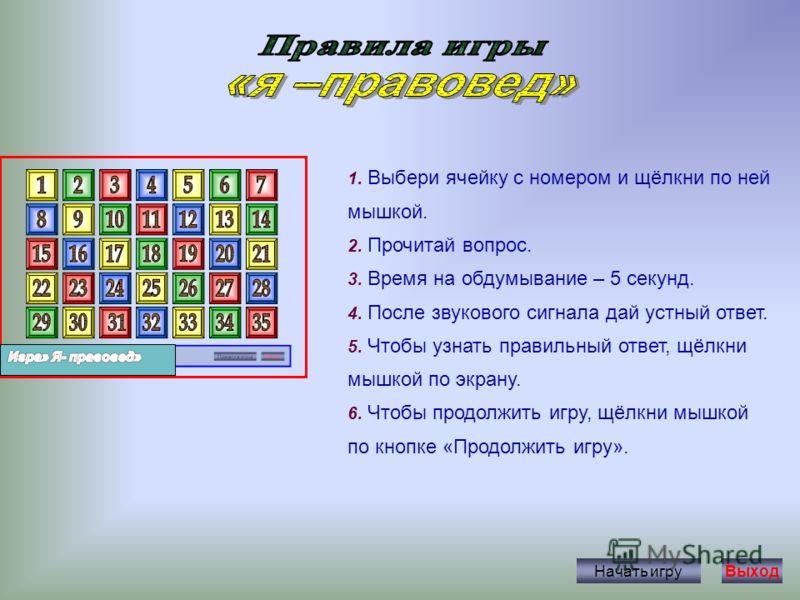 Правила игры МОУ Шульгинлогская СОШ