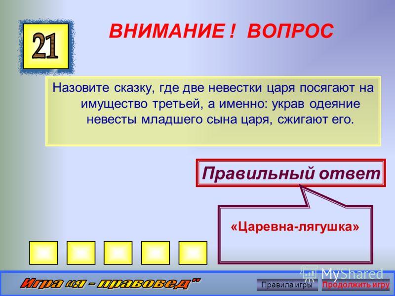 ВНИМАНИЕ ! ВОПРОС В какой сказке Чуковского гнусное насекомое занимается шантажом, приказывая: «Принесите-ка мне, звери, ваших детушек, я сегодня их за ужином скушаю»? Правильный ответ «Тараканище» Правила игрыПродолжить игру