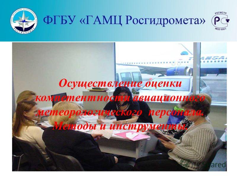 Осуществление оценки компетентности авиационного метеорологического персонала. Методы и инструменты.