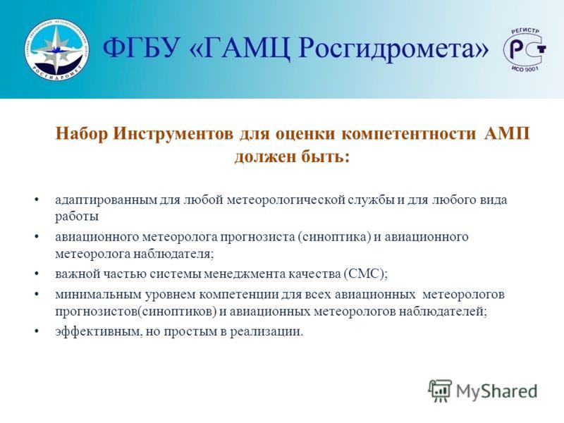 Набор Инструментов для оценки компетентности АМП должен быть: адаптированным для любой метеорологической службы и для любого вида работы авиационного метеоролога прогнозиста (синоптика) и авиационного метеоролога наблюдателя; важной частью системы ме