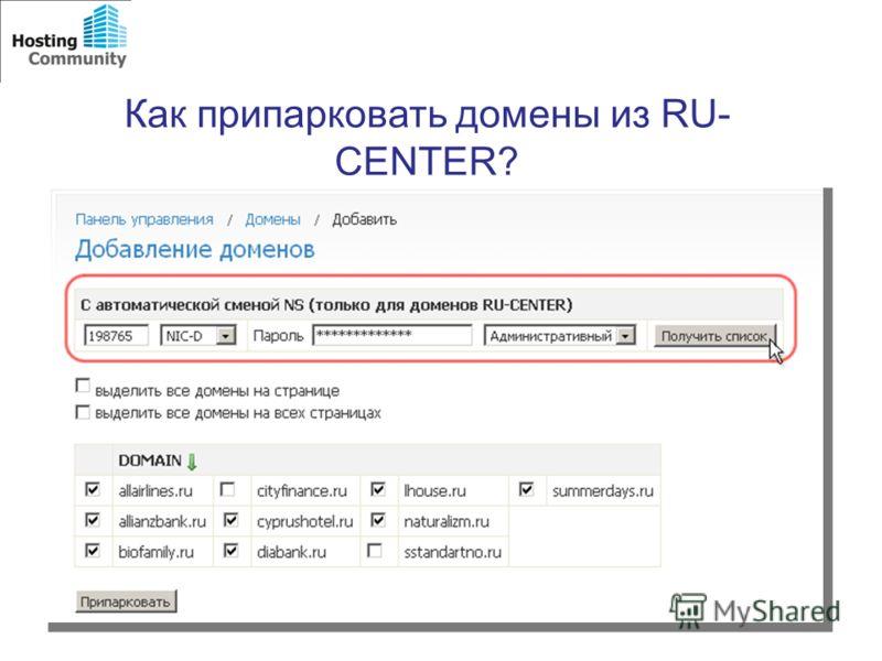 Как припарковать домены из RU- CENTER?
