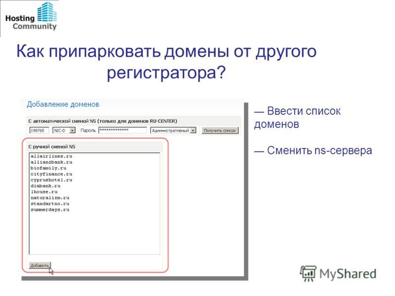 Как припарковать домены от другого регистратора? Ввести список доменов Сменить ns-сервера