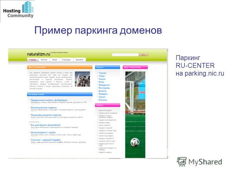 Пример паркинга доменов Паркинг RU-CENTER на parking.nic.ru