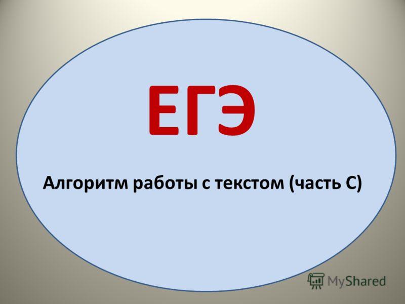 ЕГЭ Алгоритм работы с текстом (часть С)