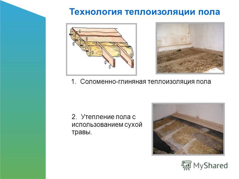 2. Утепление пола с использованием сухой травы. Технология теплоизоляции пола 1. Соломенно-глиняная теплоизоляция пола