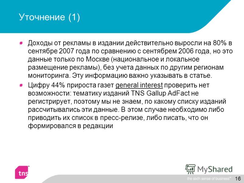 16 Уточнение (1) Доходы от рекламы в издании действительно выросли на 80% в сентябре 2007 года по сравнению с сентябрем 2006 года, но это данные только по Москве (национальное и локальное размещение рекламы), без учета данных по другим регионам монит