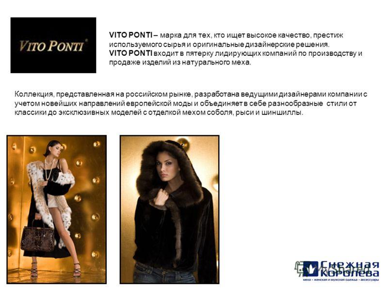 Коллекция, представленная на российском рынке, разработана ведущими дизайнерами компании с учетом новейших направлений европейской моды и объединяет в себе разнообразные стили от классики до эксклюзивных моделей с отделкой мехом соболя, рыси и шиншил