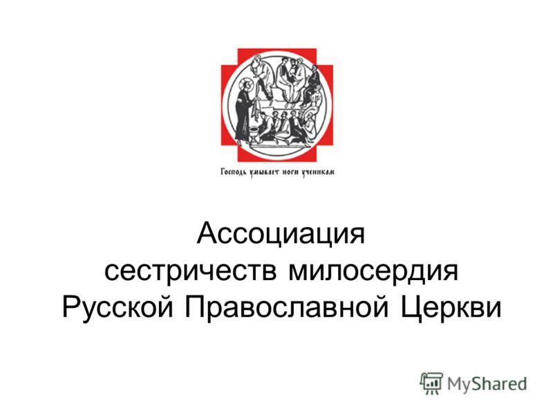 Ассоциация сестричеств милосердия Русской Православной Церкви