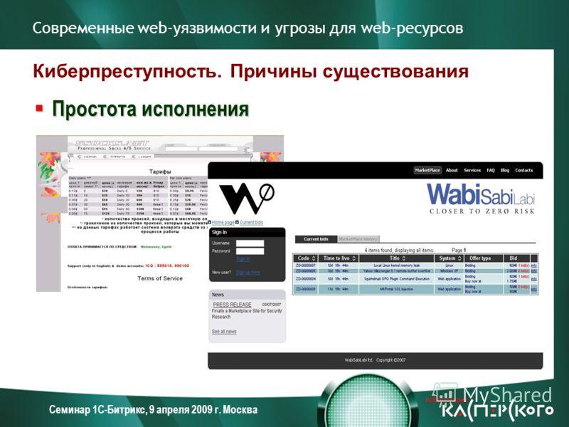 Семинар 1С-Битрикс, 9 апреля 2009 г. Москва Киберпреступность. Причины существования Простота исполнения Простота исполнения Современные web-уязвимости и угрозы для web-ресурсов