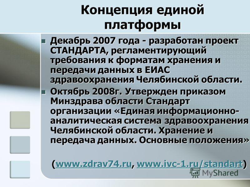 Декабрь 2007 года - разработан проект СТАНДАРТА, регламентирующий требования к форматам хранения и передачи данных в ЕИАС здравоохранения Челябинской области. Декабрь 2007 года - разработан проект СТАНДАРТА, регламентирующий требования к форматам хра