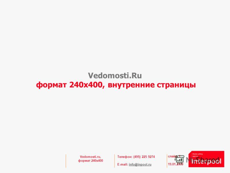 Телефон: (495) 225 9274 E-mail: info@inpool.ruinfo@inpool.ru Vedomosti.Ru формат 240x400, внутренние страницы 19.01.2009 слайд 1 Vedomosti.ru, формат 240x400