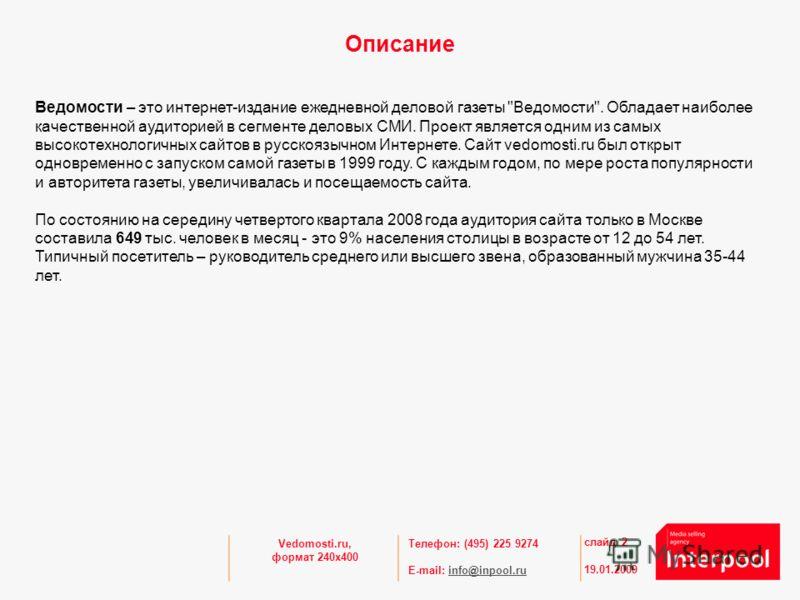 Телефон: (495) 225 9274 E-mail: info@inpool.ruinfo@inpool.ru 19.01.2009 слайд 2 Описание Ведомости – это интернет-издание ежедневной деловой газеты