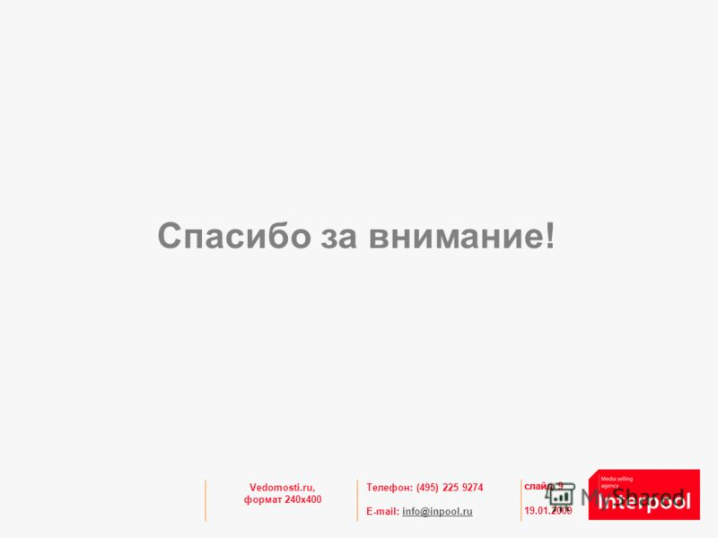 Телефон: (495) 225 9274 E-mail: info@inpool.ruinfo@inpool.ru слайд 9 Спасибо за внимание! 19.01.2009 Vedomosti.ru, формат 240x400
