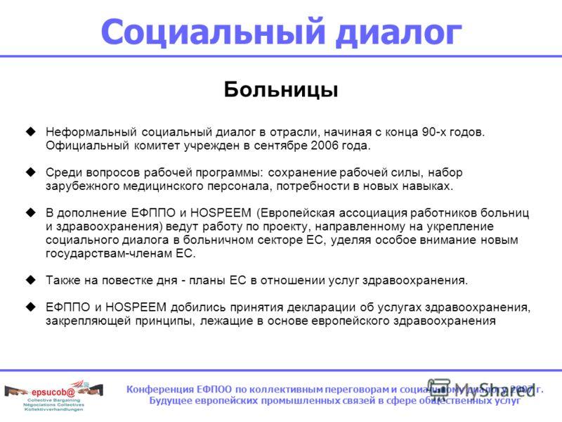 Социальный диалог Национальная и Европейская администрация Диалог, начиная с 1991 года, но официальный комитет пока не учрежден Проблема профсоюзного представительства решена в 2005 году посредством создания TUNED Июнь 2007 г., министры по делам обще