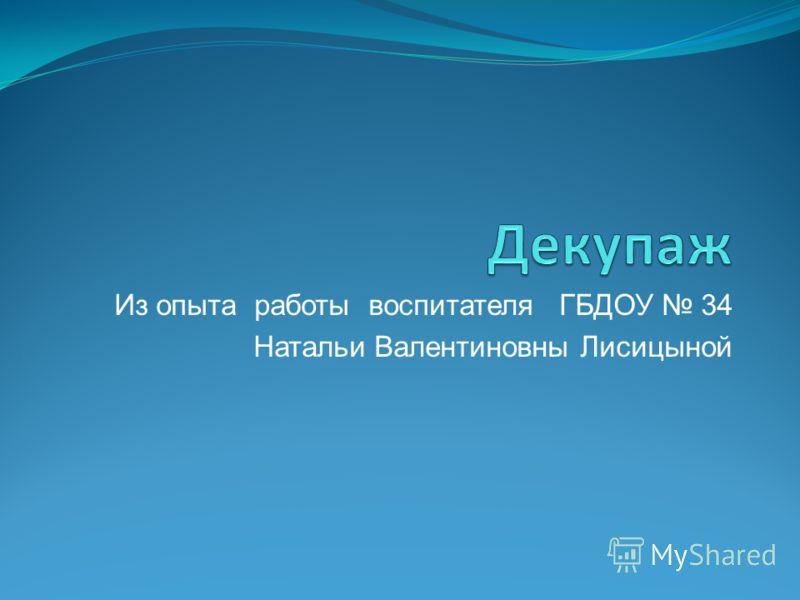 Из опыта работы воспитателя ГБДОУ 34 Натальи Валентиновны Лисицыной