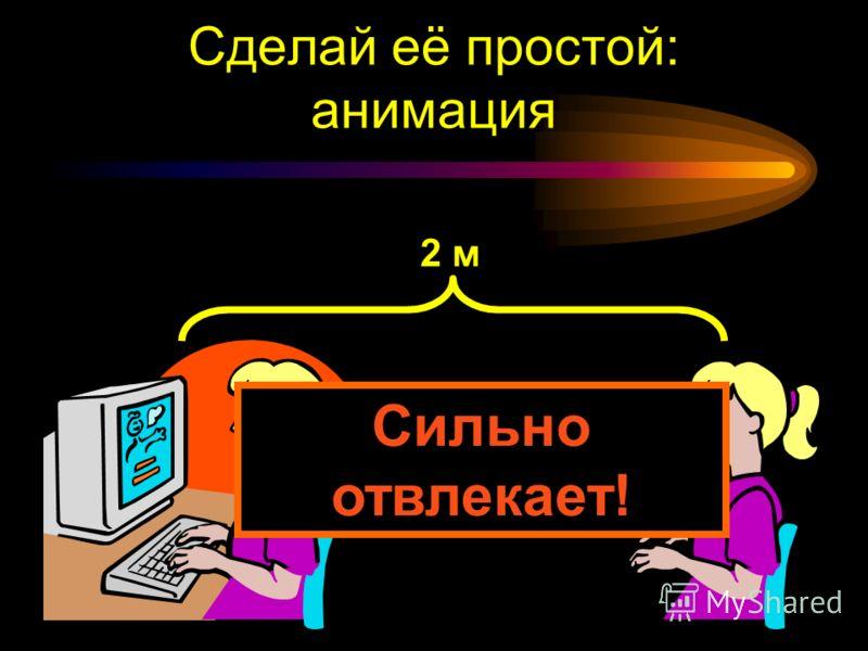 Сделай её простой: перемещение текста Такое перемещение раздражает, а не привлекает «Появление» и «Исчезновение» лучше