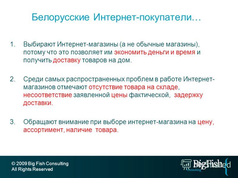 Белорусские Интернет-покупатели… 1.Выбирают Интернет-магазины (а не обычные магазины), потому что это позволяет им экономить деньги и время и получить доставку товаров на дом. 2.Среди самых распространенных проблем в работе Интернет- магазинов отмеча