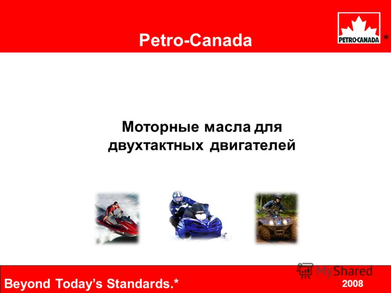 1 2008 Beyond Todays Standards.* 2002.10.8 Petro-Canada * Моторные масла для двухтактных двигателей