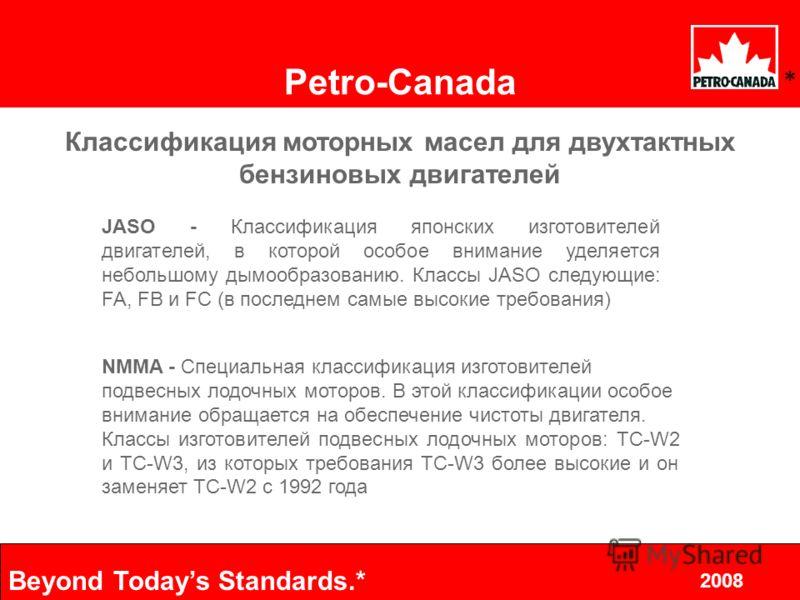 JASO - Классификация японских изготовителей двигателей, в которой особое внимание уделяется небольшому дымообразованию. Классы JASО следующие: FA, FB и FC (в последнем самые высокие требования) NMMA - Специальная классификация изготовителей подвесных
