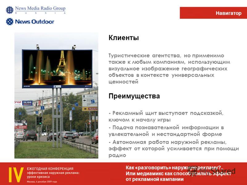 Клиенты Туристические агентства, но применимо также к любым компаниям, использующим визуальное изображение географических объектов в контексте универсальных ценностей Преимущества - Рекламный щит выступает подсказкой, ключом к началу игры - Подача по