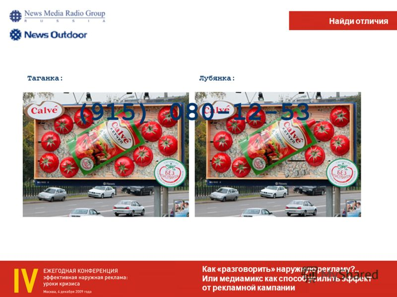 Таганка:Лубянка: (915) 080-12-53 Найди отличия Как «разговорить» наружную рекламу?.. Или медиамикс как способ усилить эффект от рекламной кампании